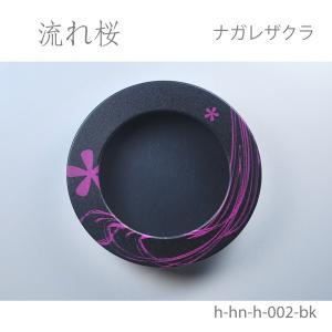 【華引手(開き用)/黒枠】流れ桜-ナガレザクラ- h-hn-h-002-bk|wasitu-reform