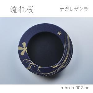 【華引手(開き用)/茶枠】流れ桜-ナガレザクラ- h-hn-h-002-br|wasitu-reform