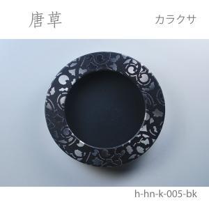 【華引手(開き用)黒枠】唐草-カラクサ- h-hn-k-005-bk ※1個の価格(made in Japan 襖の引手) wasitu-reform