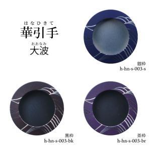 【華引手(開き用)銀枠】大波-オオナミ- h-hn-s-003-s ※1個の価格(made in Japan 襖の引手) wasitu-reform