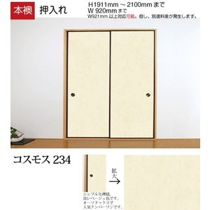 本ふすま・押入ふすま(H1911〜2100mm)コスモス234|wasitu-reform