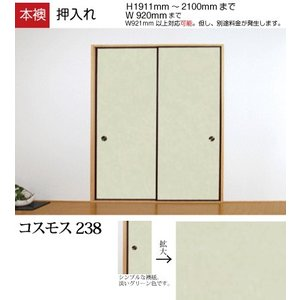 本ふすま・押入ふすま(H1911〜2100mm)コスモス238|wasitu-reform