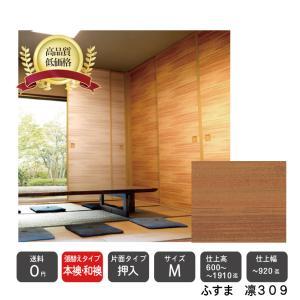 本ふすま・押入(H1900mmまで)凛309|wasitu-reform