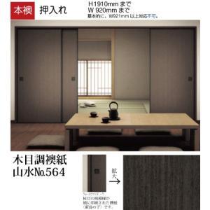 本ふすま・押入ふすま(H1900mmまで)木目調山水564|wasitu-reform