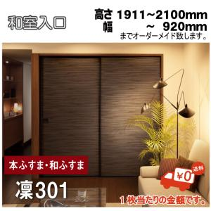 本ふすま・和室入口(H1911〜2100mm)凛301|wasitu-reform