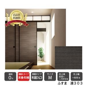 本ふすま・和室入口(H1900mmまで)凛303 wasitu-reform