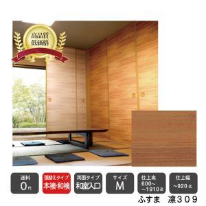 本ふすま・和室入口(H1900mmまで)凛309 wasitu-reform