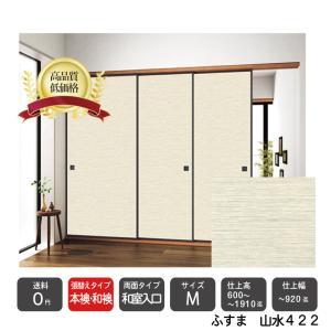 本ふすま・和室入口(H1910まで)山水422(山水21)|wasitu-reform