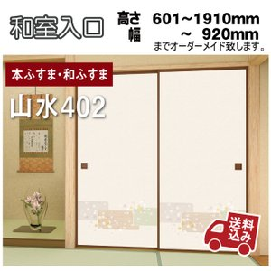 本ふすま・和室入口(H1910まで)山水402(旧番:山水7)|wasitu-reform