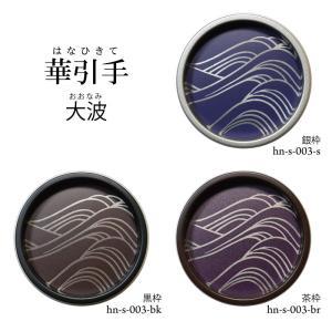 【華引手(丸型)銀枠】大波-オオナミ- img-k-01-30 ※1個の価格(made in Japan 襖の引手) wasitu-reform