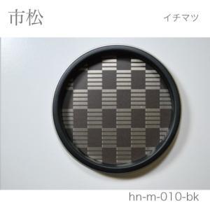 【華引手(丸形)黒枠】市松-イチマツ- ※1個の価格(made in Japan 襖の引手)|wasitu-reform