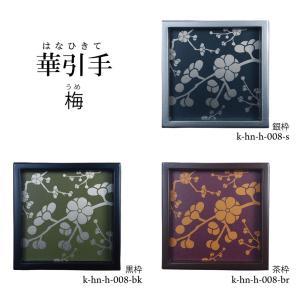 【華引手(角型)銀枠】梅-ウメ- k-hn-h-008-s ※1個の価格(made in Japan 襖の引手) wasitu-reform