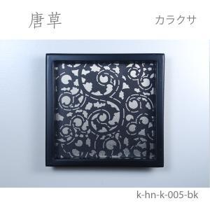 【華引手(角型)黒枠】唐草-カラクサ- k-hn-k-005-bk ※1個の価格(made in Japan 襖の引手) wasitu-reform
