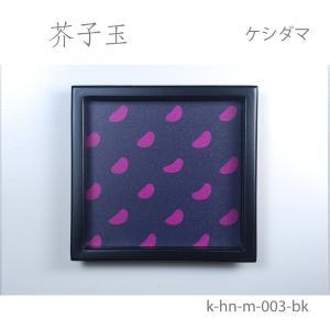 【華引手(角型)黒枠】芥子玉-ケシダマ- k-hn-m-003-bk ※1個の価格(made in Japan 襖の引手)|wasitu-reform