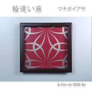 【華引手(角型)茶枠】輪違い麻-ワチガイアサ- k-hn-m-006-br ※1個の価格(made in Japan 襖の引手)|wasitu-reform