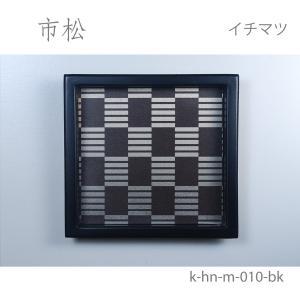 【華引手(角型)黒枠】市松-イチマツ- k-hn-m-010-bk ※1個の価格(made in Japan 襖の引手)|wasitu-reform