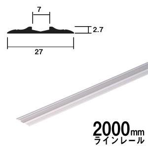 ラインレール (両面テープ付) │イーグル ハマクニ シングル 2000mm シルバー 435-002 ハマクニ wasitu-reform