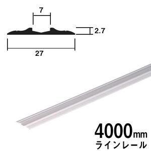 ラインレール (両面テープ付) │イーグル ハマクニ シングル 4000mm シルバー 435-004 wasitu-reform