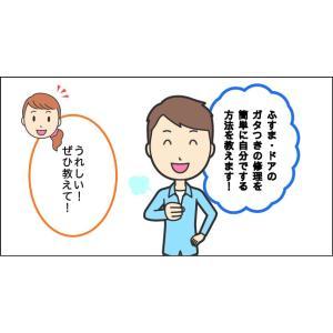 【送料無料】ふすまや建具のガタツキ防止に ピタッ戸。|wasitu-reform|04
