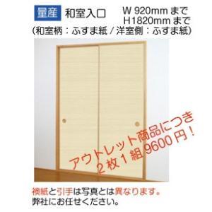 【激安】【アウトレット】在庫処分品和室入口(両面)ふすま(紙×紙) 2枚組|wasitu-reform