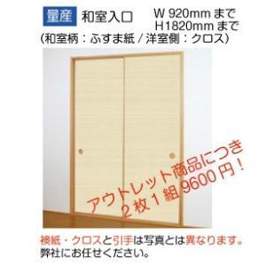 【激安】【アウトレット】在庫処分品  和室入口ふすま(紙×クロス)2枚組|wasitu-reform