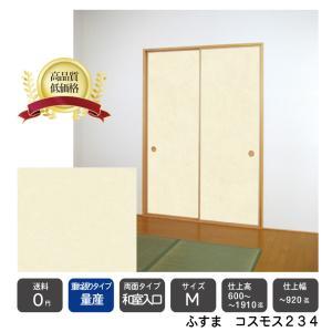 量産・和室入口(H1910まで)コスモス234|wasitu-reform