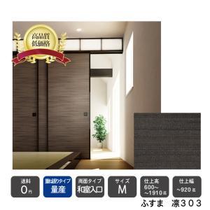 量産・和室入口(H1900mmまで)凛303|wasitu-reform