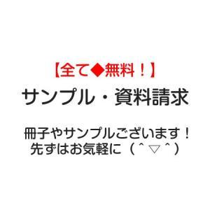【全て◆無料!】★サンプル請求・資料請求(^▽^) wasitu-reform