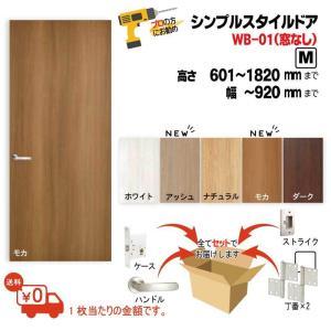 シンプル・スタイル・ドア  WB-01(仕上がりの高さ〜1820mm)|wasitu-reform