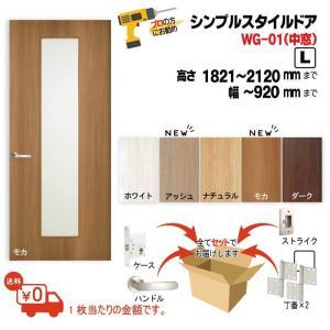 シンプル・スタイル・ドア  WG-01シリーズ(仕上がりの高さ1821〜2120mm)|wasitu-reform
