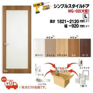 【送料無料】シンプル・スタイル・ドア  WG-02【L】(仕上H1821〜2120迄・仕上げ幅920迄) ※1枚の価格|wasitu-reform