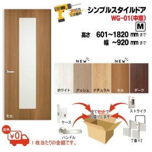 【送料無料】シンプル・スタイル・ドア  WG-01【M】(仕上H601〜1820迄・仕上げ幅920迄) ※1枚の価格|wasitu-reform