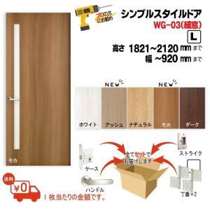 【送料無料】シンプル・スタイル・ドア  WG-03【L】(仕上H1821〜2120迄・仕上げ幅920迄) ※1枚の価格|wasitu-reform