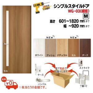 【送料無料】シンプル・スタイル・ドア  WG-03【M】(仕上H601〜1820迄・仕上げ幅920迄) ※1枚の価格|wasitu-reform