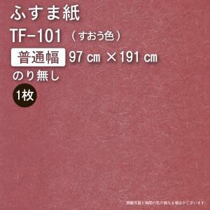 【ふすま紙◆いろいろ】TF-101(幅97cm×長191cm)|wasitu-reform