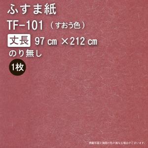 【ふすま紙◆いろいろ】TF-101 / 丈長(幅97cm×長212cm)|wasitu-reform
