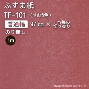 【ふすま紙◆いろいろ】TF-101 / 切り売り(幅97cm×お好きなメートル数)|wasitu-reform