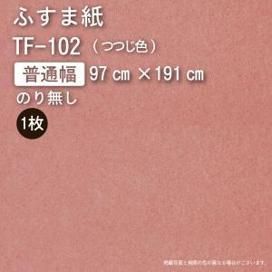 【ふすま紙◆いろいろ】TF-102(幅97cm×長191cm)|wasitu-reform