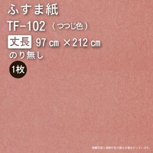 【ふすま紙◆いろいろ】TF-102  / 丈長(幅97cm×長さ212cm)|wasitu-reform