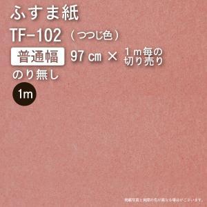 【ふすま紙◆いろいろ】TF-102 / 切り売り(幅97cm×お好きなメートル数)|wasitu-reform