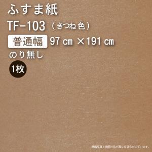 【ふすま紙◆いろいろ】TF-103(幅97cm×長191cm)|wasitu-reform