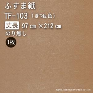 【ふすま紙◆いろいろ】TF-103 / 丈長(幅97cm×長さ212cm)|wasitu-reform