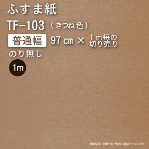 【ふすま紙◆いろいろ】TF-103 / 切り売り(幅97cm×お好きなメートル数)|wasitu-reform