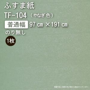 【ふすま紙◆いろいろ】TF-104(幅97cm×長191cm)|wasitu-reform