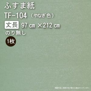 【ふすま紙◆いろいろ】TF-104 / 丈長(幅97cm×長さ212cm)|wasitu-reform