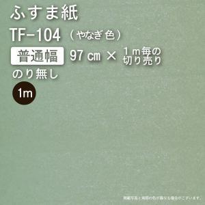 【ふすま紙◆いろいろ】TF-104 / 切り売り(幅97cm×お好きなメートル数)|wasitu-reform