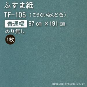 【ふすま紙◆いろいろ】TF-105(幅97cm×長191cm)|wasitu-reform