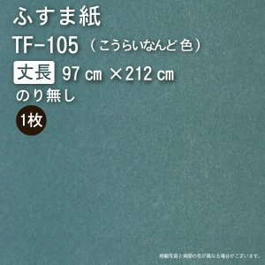 【ふすま紙◆いろいろ】TF-105 / 丈長(幅97cm×長さ212cm)|wasitu-reform