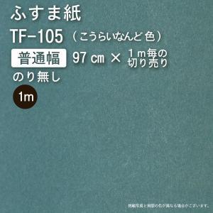 【ふすま紙◆いろいろ】TF-105 / 切り売り(幅97cm×お好きなメートル数)|wasitu-reform