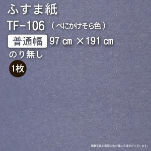 【ふすま紙◆いろいろ】TF-106(幅97cm×長191cm)|wasitu-reform